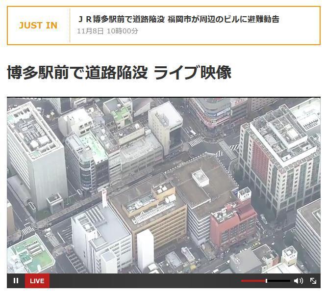 NHK 博多駅前で道路陥没 ライブ映像