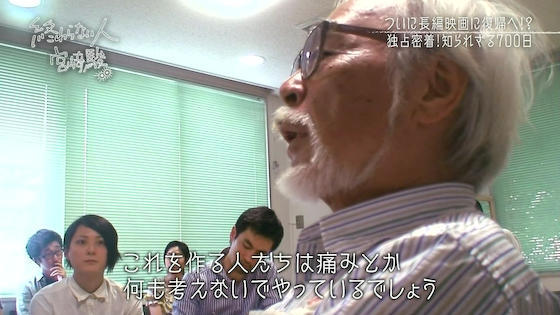 ドワンゴ・川上量生氏、宮崎駿に説教され涙目に