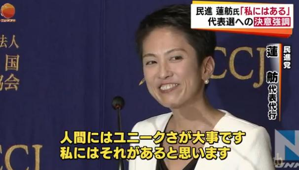 蓮舫「1年半(岡田代表と)一緒にいて、本当につまらない男だと思います。」