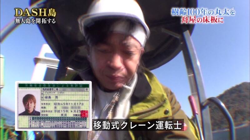 TOKIOの城島リーダー(45)、コンビニ帰りに自宅の近所で職質を受ける … ワンボックスカーから2人組、免許証を提示すると「あっ、リーダー!」 : にわか日報