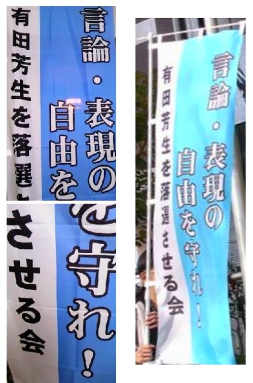 デモ内容は有田芳生落選や言論の自由を主張する内容