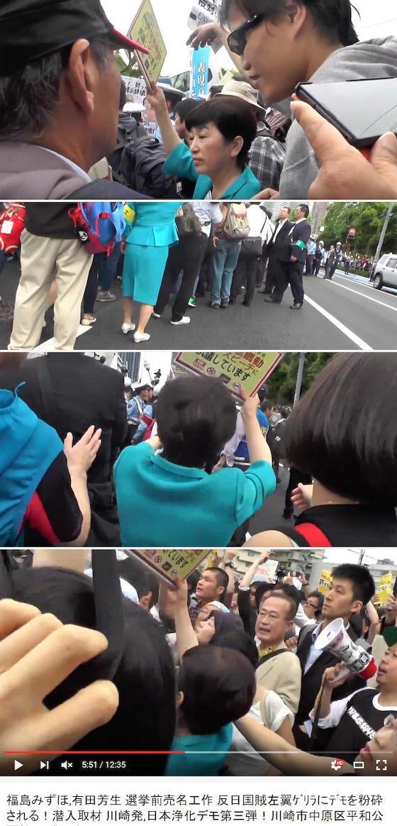 社民党福島みずほ議員も道路上に乱入して妨害