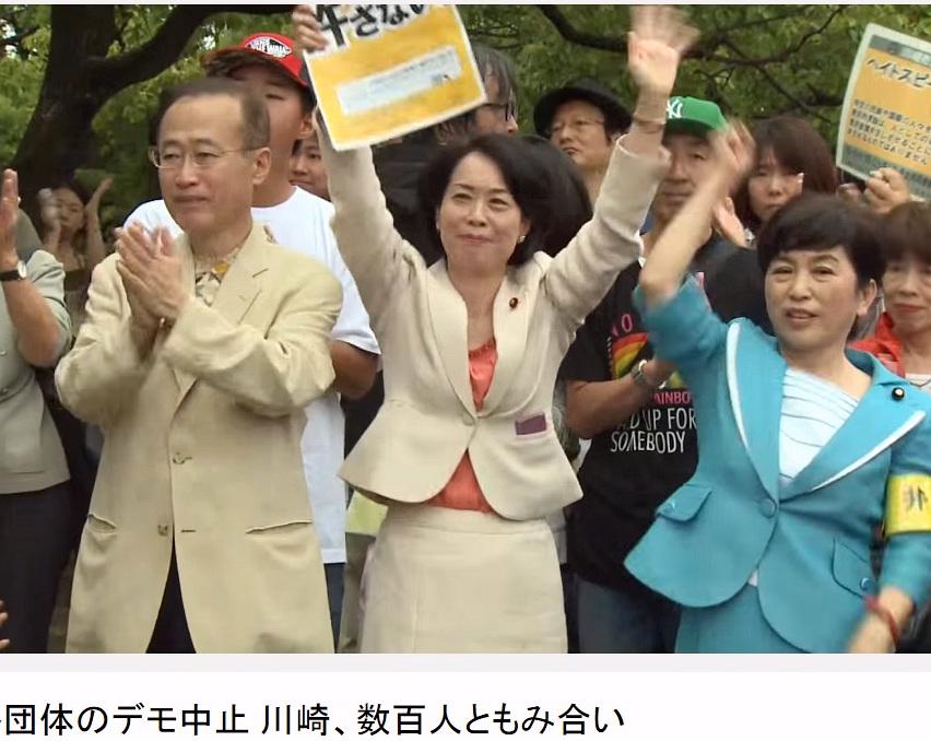 デモを中止させて言論弾圧 拍手やガッツポーズで喜ぶ民進党有田や社民福島や共産議員たち