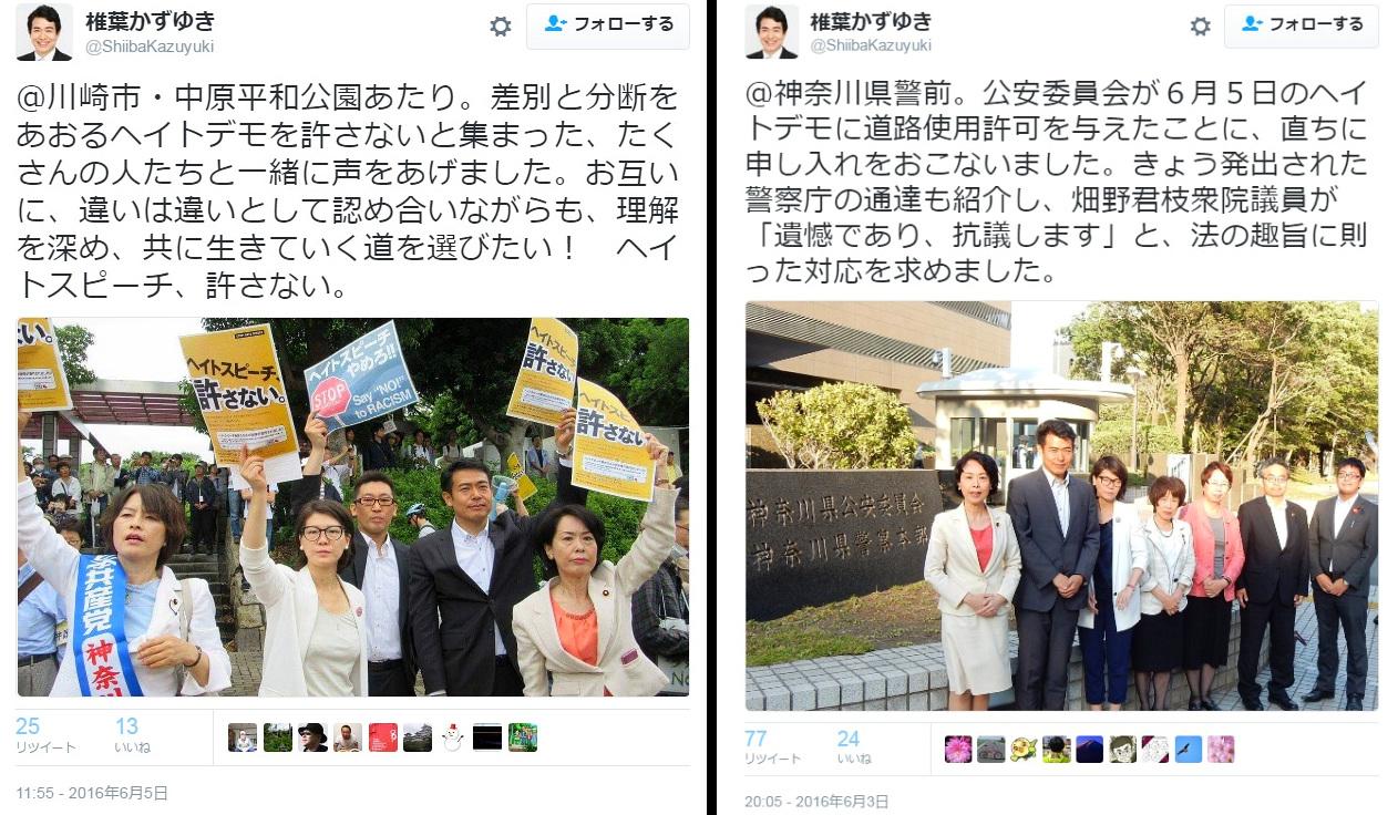 共産党の椎葉かずゆき参院選候補者や畑野議員も抗議に参加
