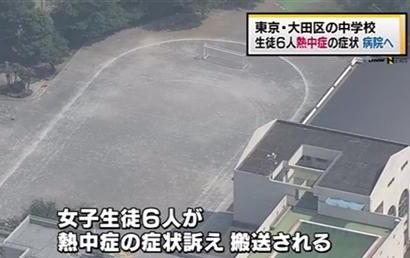 生徒6人熱中症か 病院搬送、東京・大田区の中学校
