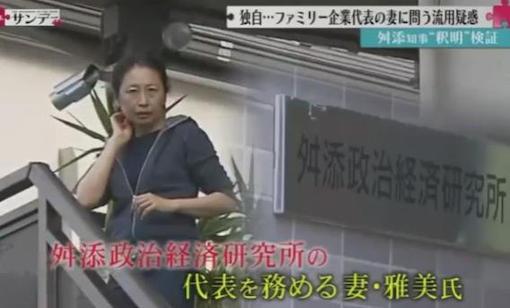 名家のお嬢様だったドケチ舛添の美人妻が政治資金疑惑に答えた