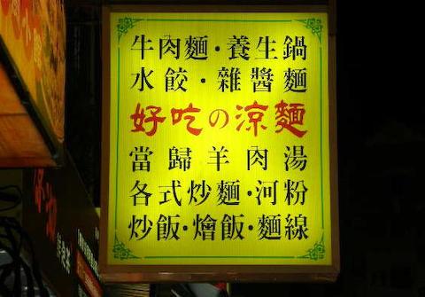 台湾で日本語の「の」が乱用されている