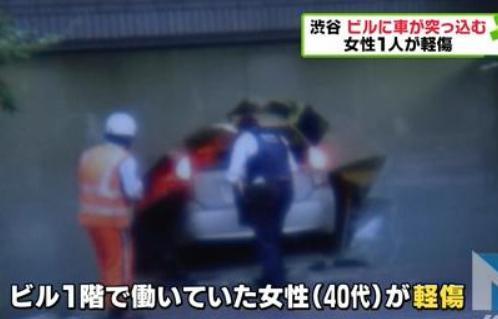 JR渋谷駅近くのビルにプリウスが突っ込む、女性1人けが