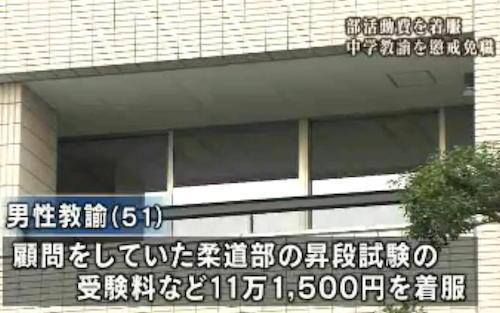 顧問をしていた柔道部の昨年度の昇段試験の受験料などとして預かっていた11万1500円を着服