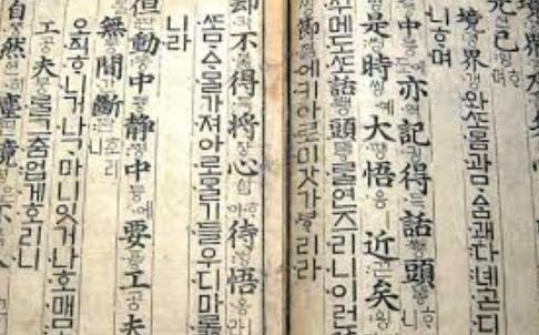 漢字廃止の違憲を審査 韓国の民間団体が政府を告訴