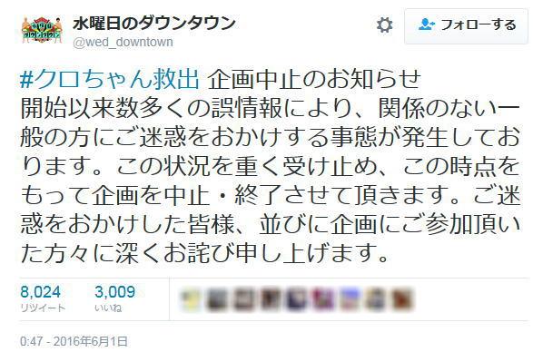 「水曜日のダウンタウン」クロちゃん救出企画中止し番組謝罪