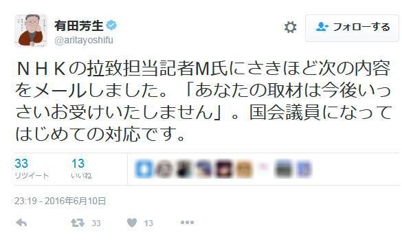 特定日本人の有田ヨシフ先生、NHK拉致担当記者に「あなたの取材は今後一切お受けしません
