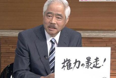 岸井成格氏「報道番組のジャーナリズム精神は失われつつある」