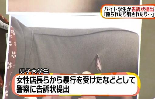男子大学生が店長らに暴行を受けたとして、警察に告訴状提出