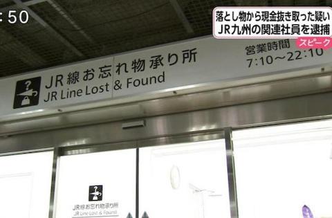 6万円あるのに「金抜かれてますよ」 JR関連社員、落し物の財布から現金抜き取った疑いで逮捕