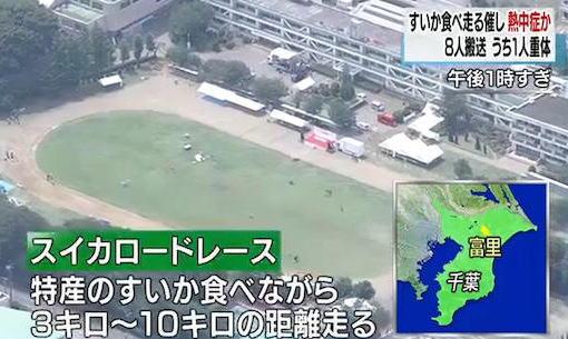 千葉県富里市で開かれたスイカ食べながら走る催しで熱中症か 8人搬送1人重体