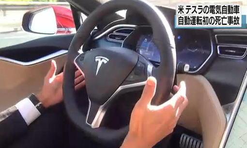 米で自動運転中初の死亡事故 テスラ製乗用車