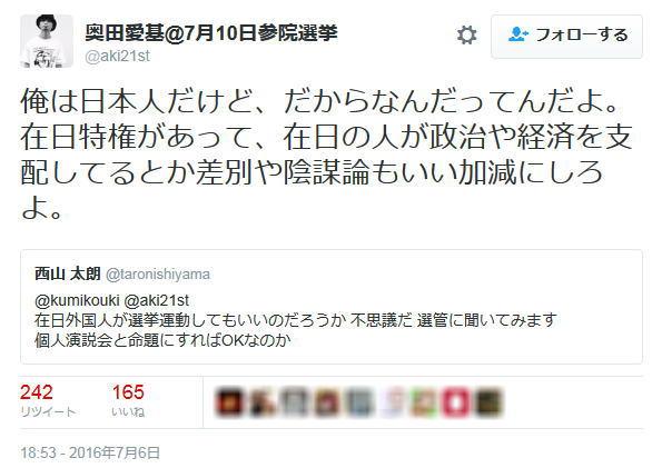 俺は日本人だけど、だからなんだってんだよ。在日特権があって、在日の人が政治や経済を支配してるとか差別や陰謀論もいい加減にしろよ