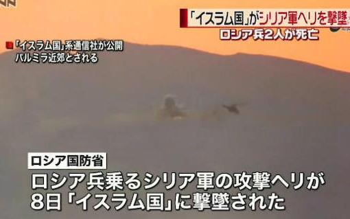 「イスラム国」がヘリ撃墜 露兵2人死亡