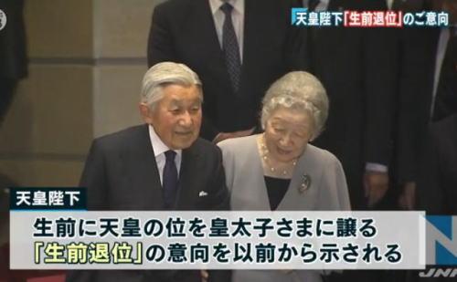 天皇陛下、生前譲位の意向、宮内庁次長は全面否定「報道の事実一切ない」 生前退位