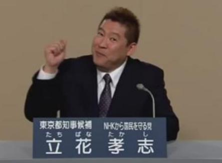 立花孝志氏「NHKを♪ぶっ壊す♪」