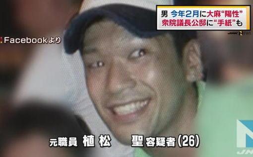 植松聖容疑者(26) 津久井やまゆり園