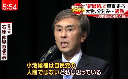 石原伸晃都連会長が小池百合子氏に絶縁宣言「今日をもって自民党の人間じゃない」