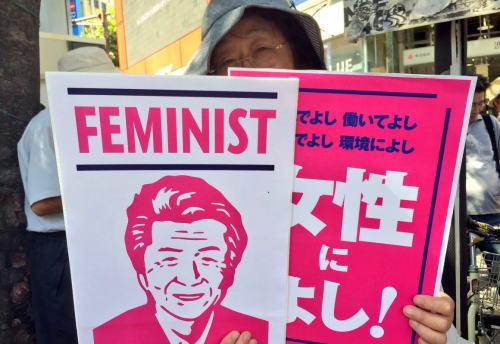 鳥越氏、新スローガン「女性によし!」