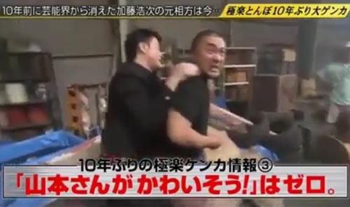極楽とんぼ・山本「めちゃイケ」10年ぶり出演 番組「十分な社会的制裁を受けたと判断」