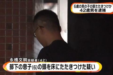 小1の頭の骨折った42歳逮捕 プロレス技抵抗され、容疑認める