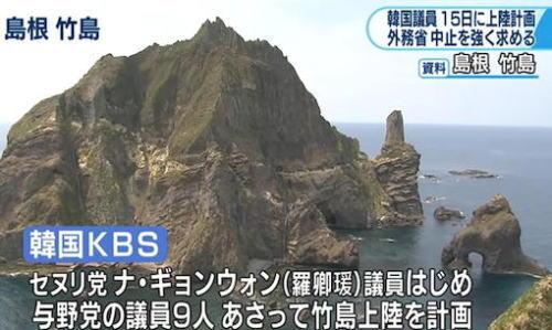 韓国議員団、15日に竹島上陸計画=「愛国心高揚」狙う