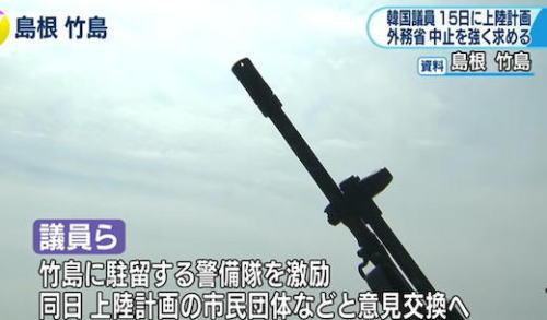 韓国議員団が竹島上陸 日本の抗議を黙殺