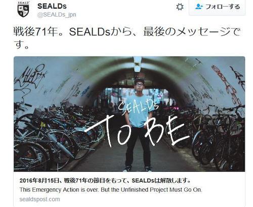 2016年8月15日、戦後71年の節目をもって、SEALDsは解散します
