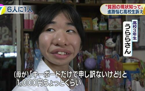 NHKに出演した貧困女子高生の姉と名乗る人物がTwitterに登場