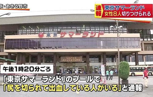 プール内で女性8人が尻を切られる あきる野市の「東京サマーランド」