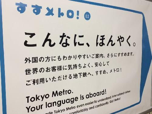 ハングル語表示を始める東京メトロに苦情殺到!