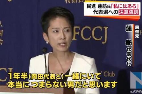 蓮舫氏「私にはユニークさがある」「1年半岡田代表と一緒にいて、本当につまらない男だと思います。」