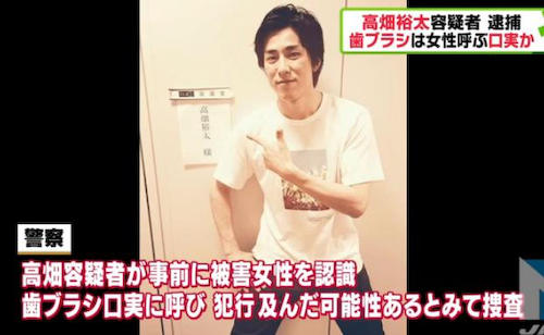 高畑裕太容疑者(22)が宿泊していたホテル、当時女性従業員1人で宿直勤務だった