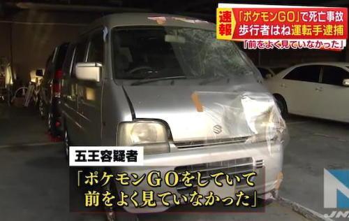 徳島の自称農業・五王敬治容疑者(39)、運転中に「ポケモンGO」をプレイし道路を横断中の女性二人をはね1人が死亡、1人に重傷を負わせる … 運転中のポケモンGOが原因とみられる交通死亡事故は初