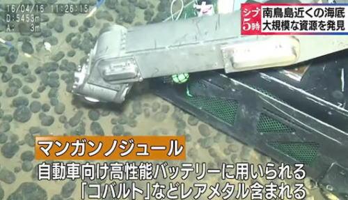 南鳥島EEZ内に日本の消費量で1600年分のコバルトが発見される