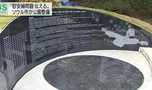 ソウルに慰安婦問題伝える公園が完成