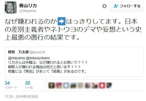 香山リカ「なぜ嫌われるのか?はっきりしてます。日本の差別主義者やネトウヨのデマや妄想という史上最悪の愚行の結果です」