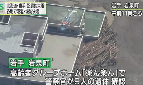 グループホームで9人の遺体確認 浸水被害の岩手・岩泉町