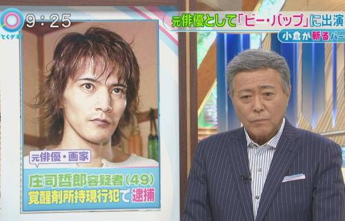 小倉智昭キャスター「資金援助」報道を説明「資金源と書かれるのは納得いかない」