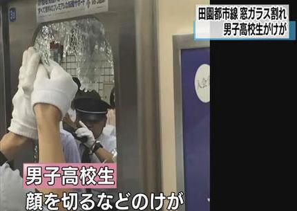 満員電車、揺れたはずみで頭をぶつけ、ガラスが割れる…男子高校生が軽傷 東急田園都市線