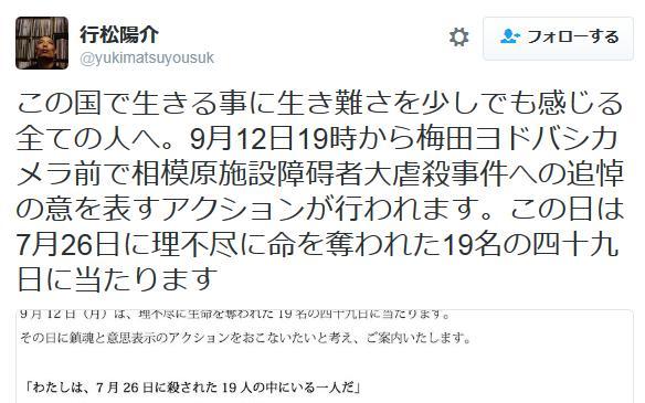 「私はコロされた19人の中の1人だ」相模原の事件を受け梅田ヨド前で残党がデモを予告