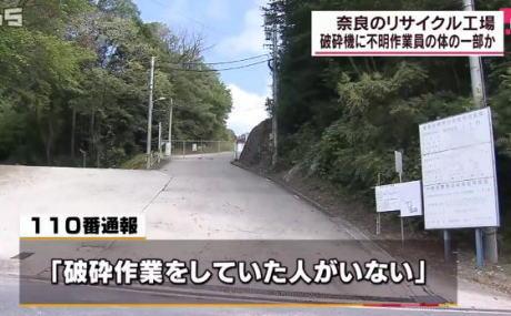 奈良市のリサイクル工場で男性作業員が行方不明、破砕機から男性のものとみられる体の一部などが見つかる