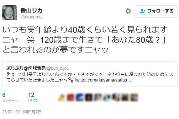 【香山リカ】沖縄ではみんな私のこと、北川景子さんと思ったんじゃないかな。いつも実年齢より40歳くらい若く見られますニャー