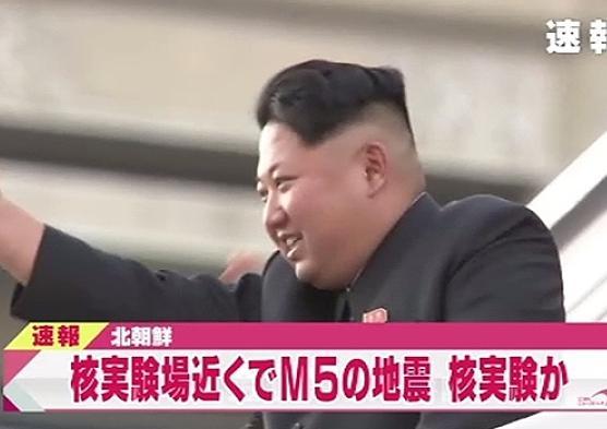 北朝鮮で揺れ観測 地震の波形と異なる可能性