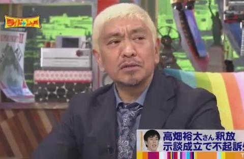 松本人志、高畑裕太の示談成立は「むしろマイナスになる」